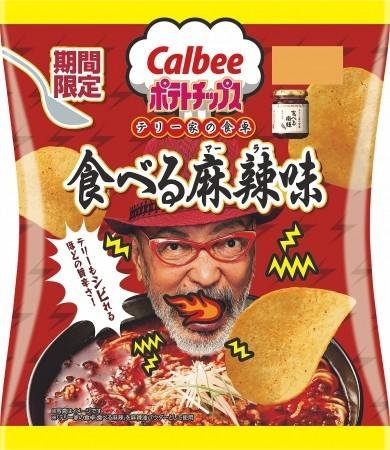 テリー伊藤監修 「食べる調味料」とコラボのポテトチップス