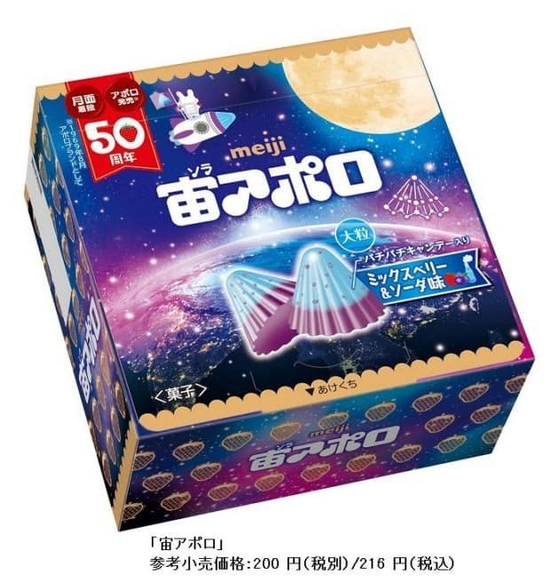 月面着陸&アポロチョコレート発売50年 記念チョコは水色と紫の「宇宙カラー」