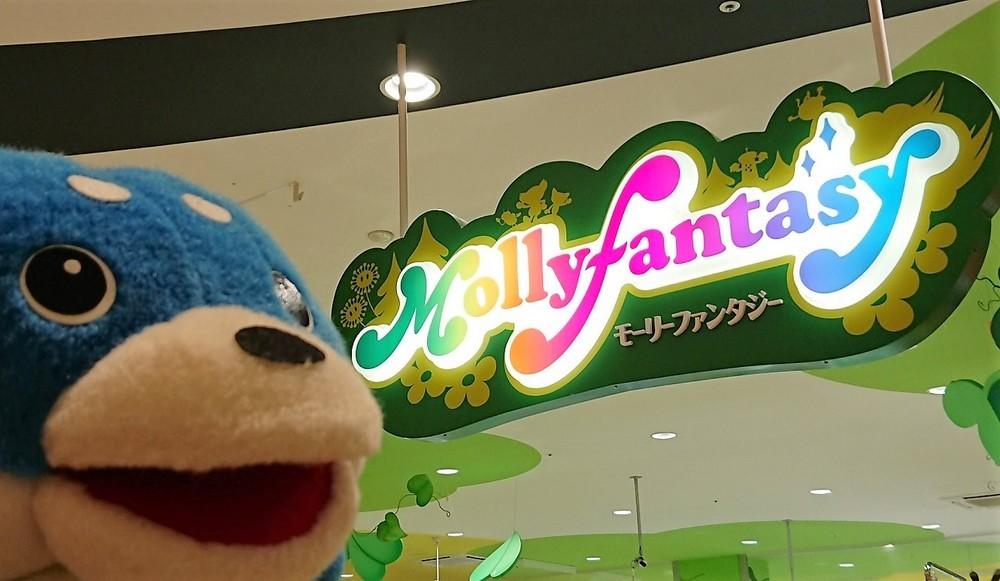ララちゃんと一緒にゲームに挑戦「モーリーファンタジー」 【カス丸とおでかけ(3)】