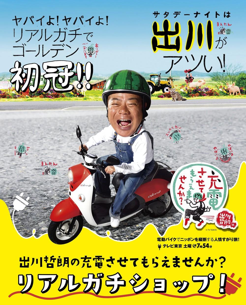 出川哲朗の人気番組が「リアルガチショップ」に パルコ4店で巡回開催