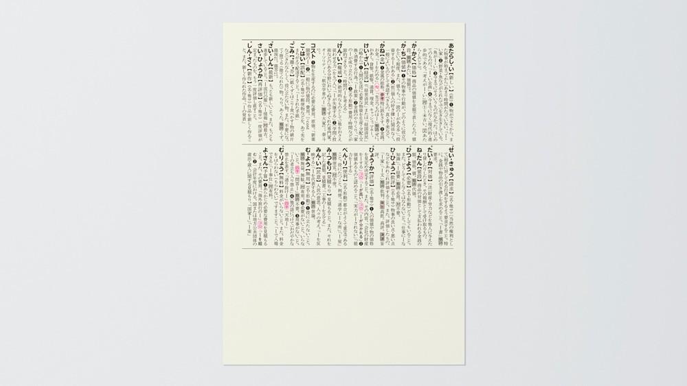 博報堂「1円ショップ」衝撃の品々 全680ページの雑誌から「お米ひと口」まで