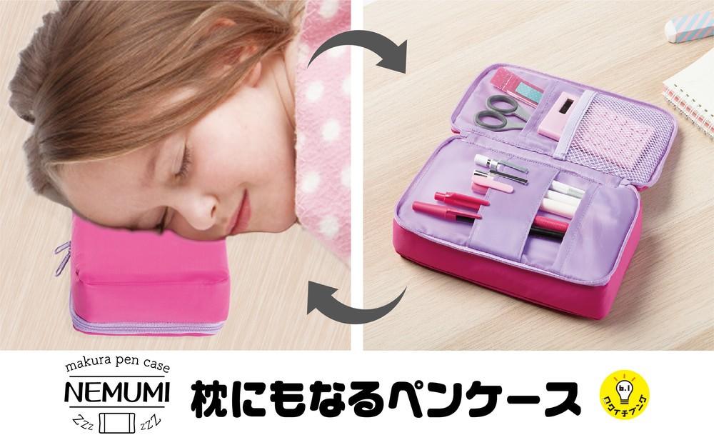 学校でもオフィスでも使える「仮眠用ペンケース」 文具収納しつつ柔らか枕になる