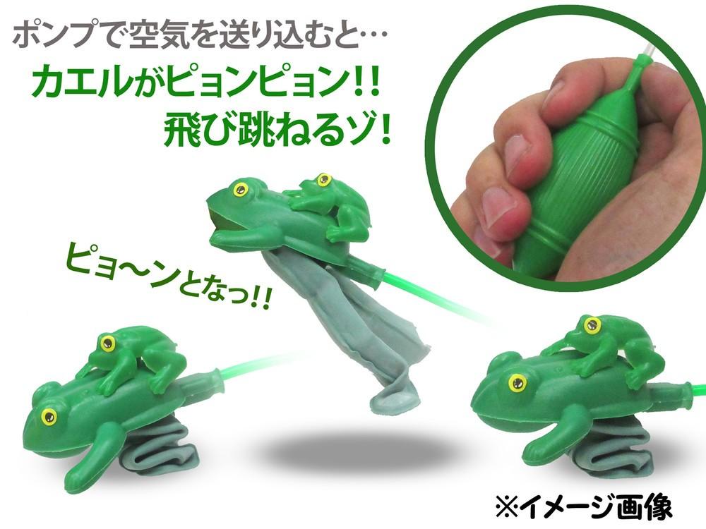 ポンプを握るとカエルがぴょ~ん【覚えていますか?このおもちゃ(7)】
