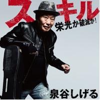 71歳・泉谷しげる、全身創痍の 「全力6時間ライブ」語る