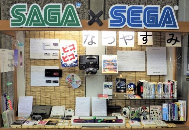 佐賀県立図書館に設けられた展示コーナー