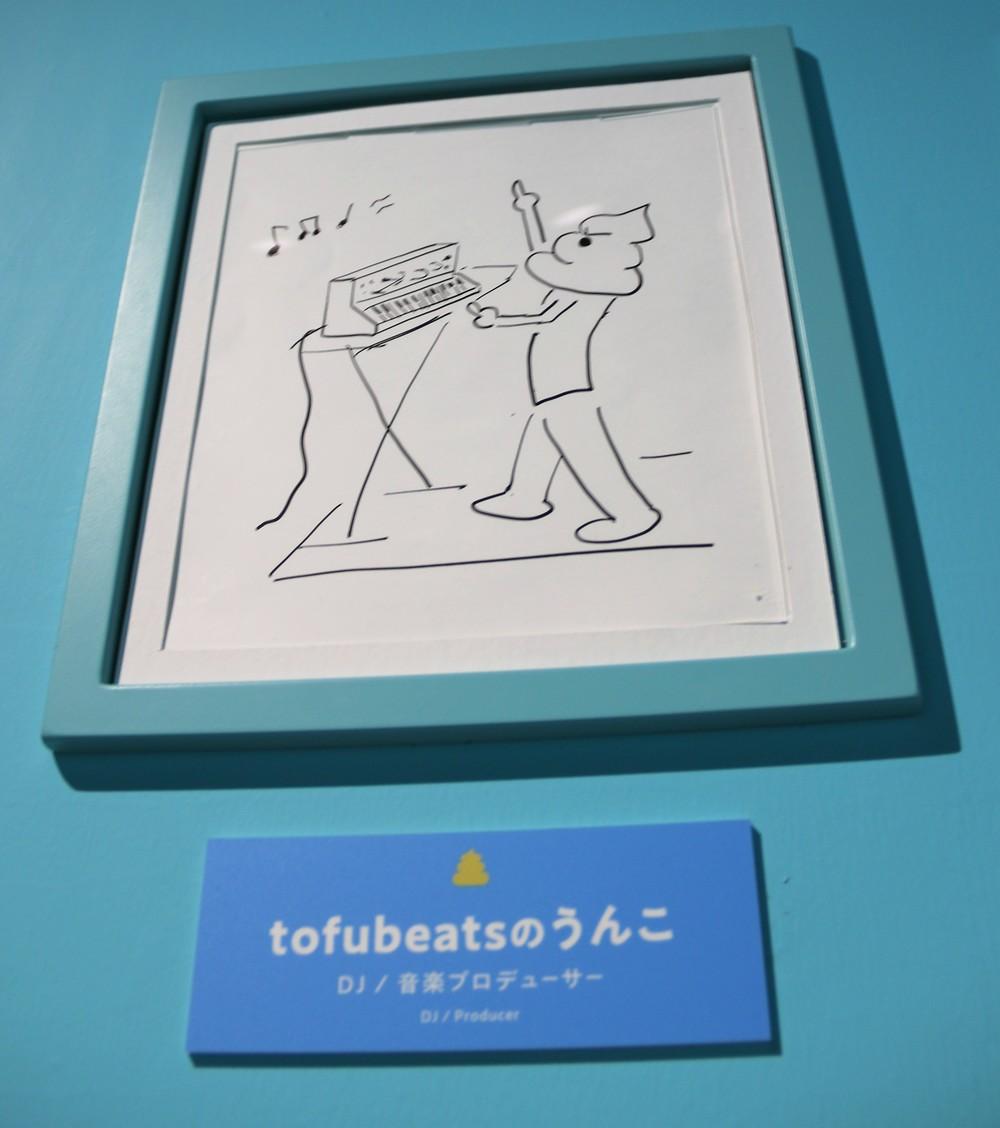 「ウンテリジェンスエリア」に展示されている「tofubeatsのうんこ」