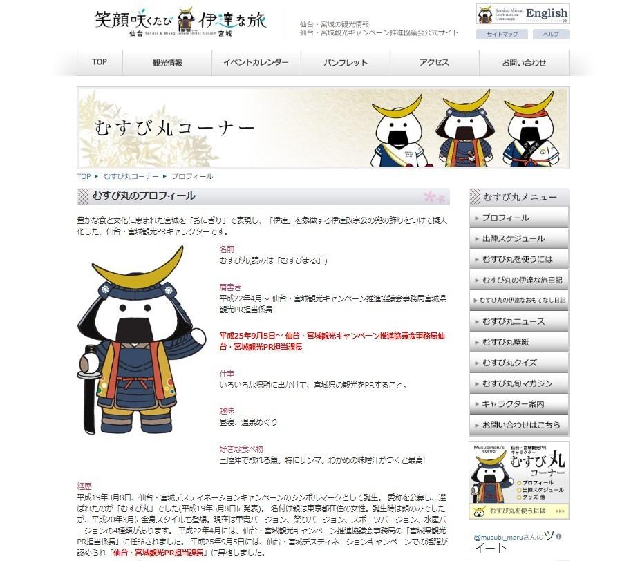 宮城県の公式観光PRキャラクター「むすび丸」(仙台・宮城観光キャンペーン推進協議会公式サイトより)