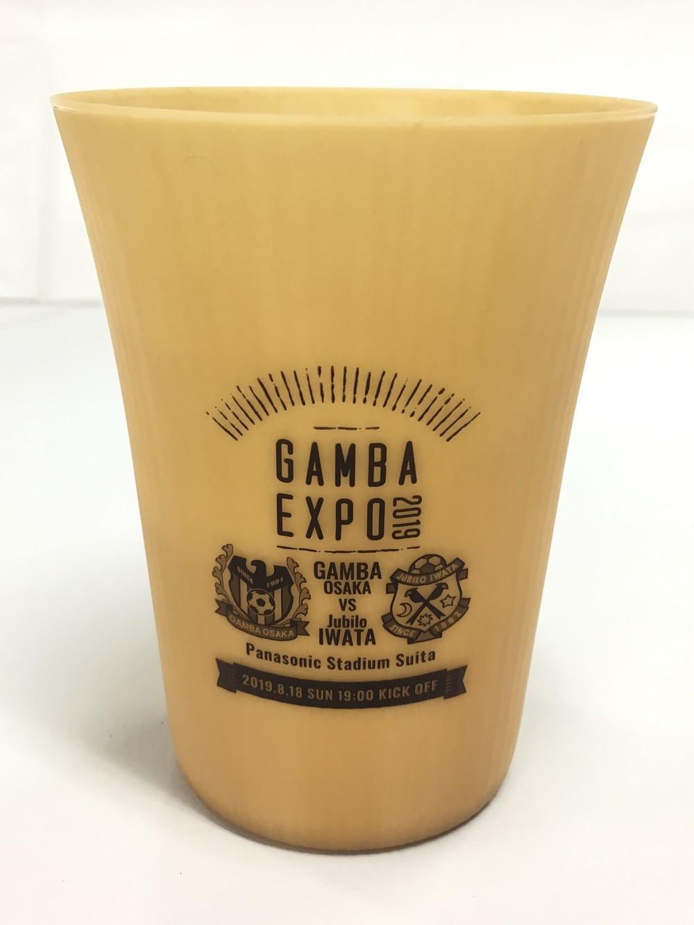 ガンバ大阪「環境配慮型ビールカップ」提供 プラゴミ出さないサッカー観戦へ