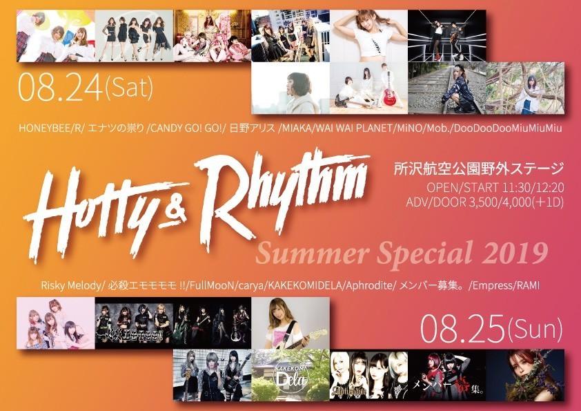 出演イベントが24、25日に埼玉で