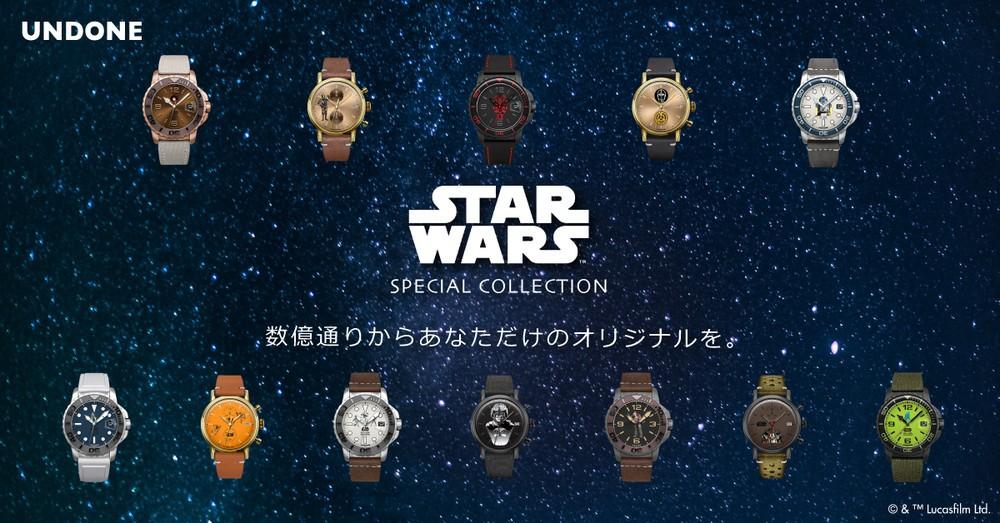 「スター・ウォーズ」キャラの腕時計 ウェブで選んでカスタマイズ
