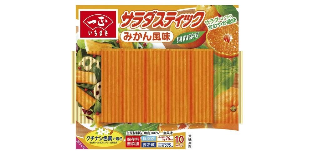 「色付きカニかま」に新顔あらわる 今度はオレンジ色の「みかん風味」