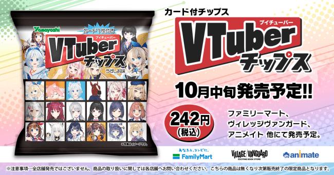 人気VTuber全16組のカードが手に入る!「VTuberチップス」