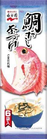 優しく上品な味わい お茶づけの素「鯛だし茶づけ」