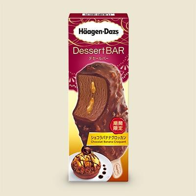 かぶりつく幸せ ハーゲンダッツ新作はチョコレートとバナナのハーモニー