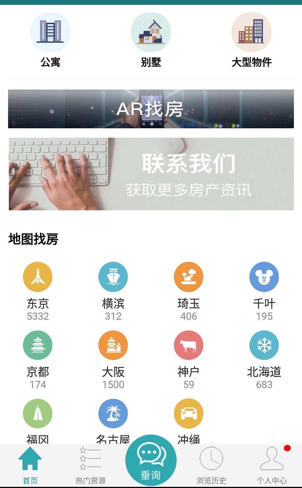 「神居秒算」アプリの画面ショット