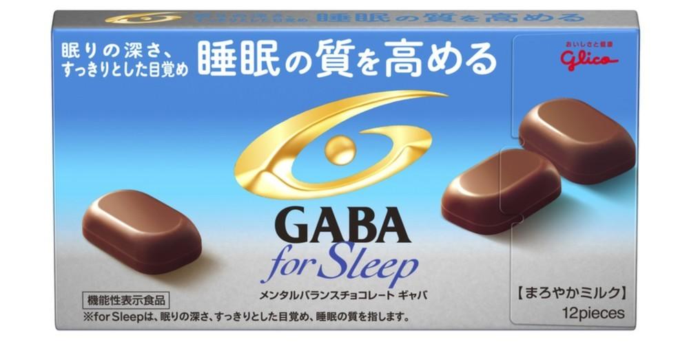 3粒食べて、良い眠りを 「γアミノ酪酸」配合したグリコのチョコ