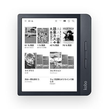 7型サイズの電子書籍リーダー「Kobo Libra H2O」 見開き表示もできる
