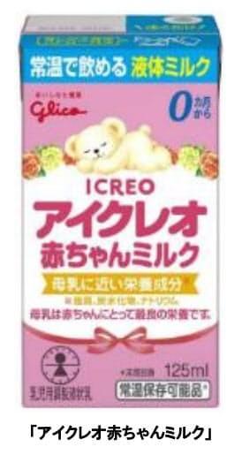 「子育てと防災の拠点」目指して 西日本のSA・PAで液体ミルク販売へ