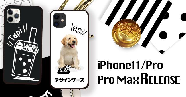 自分だけのスマホケースをデザイン 新型iPhoneケース向け予約受付