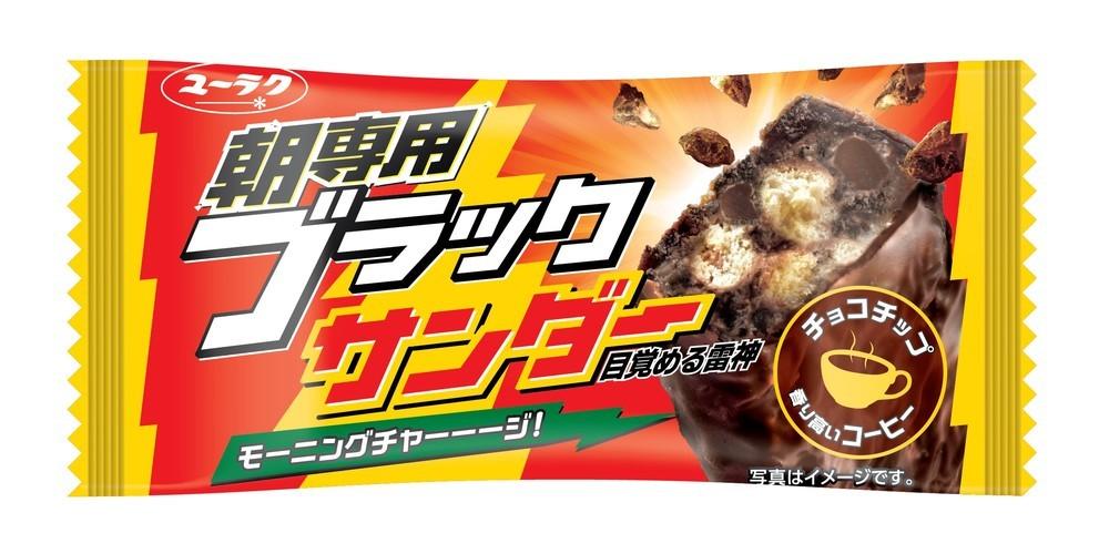 「朝食代わりに」SNS投稿をヒント コーヒー風味「朝専用」ブラックサンダー