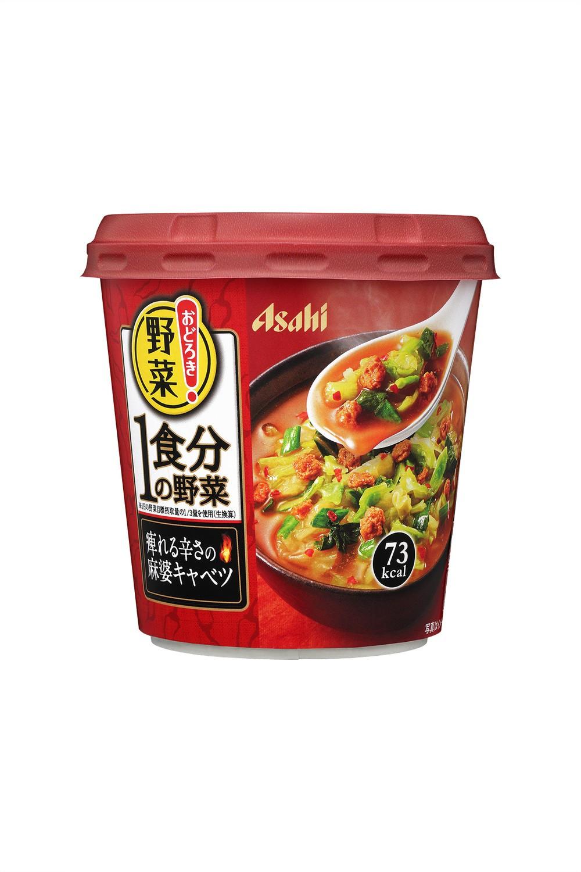 具材たっぷりで低カロリー 1食分の野菜を手軽にとれるスープ2種