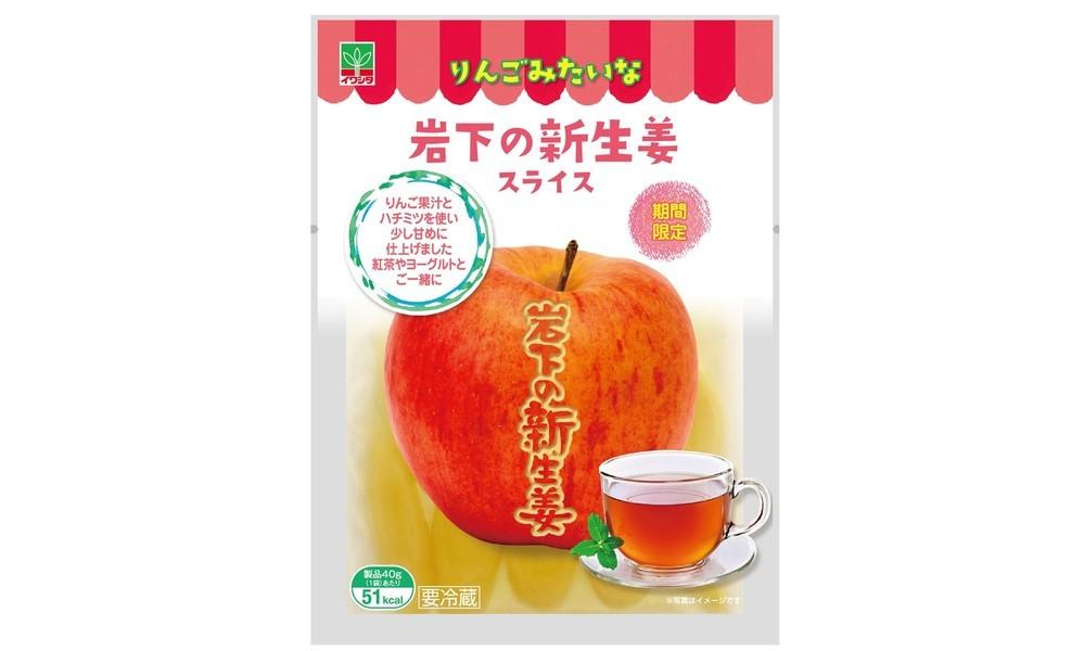 食べた瞬間は甘く、後味は辛み楽しめる 「りんごみたいな岩下の新生姜」