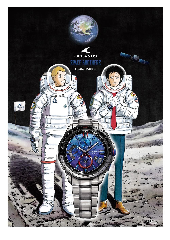 「宇宙兄弟」コラボ 「月面から見た地球」がテーマの腕時計