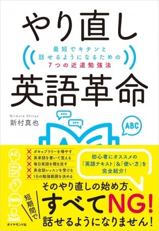 英語を最短できちんと話せるようになる7つの近道