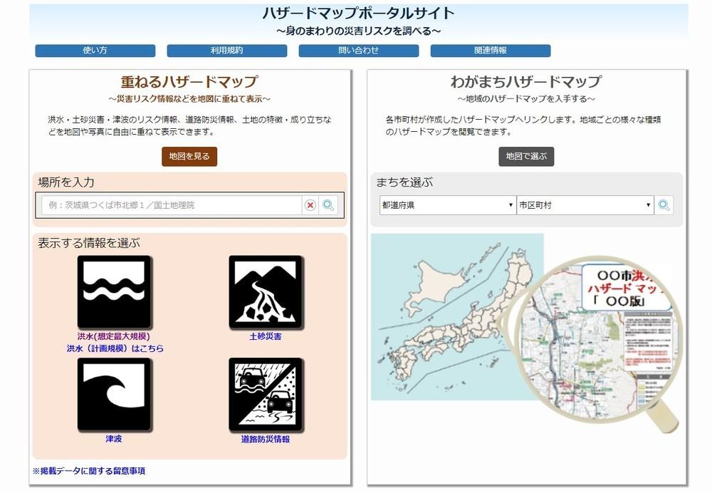 台風19号、あなたの街のリスクは 災害危険度が分かる「重ねるハザードマップ」
