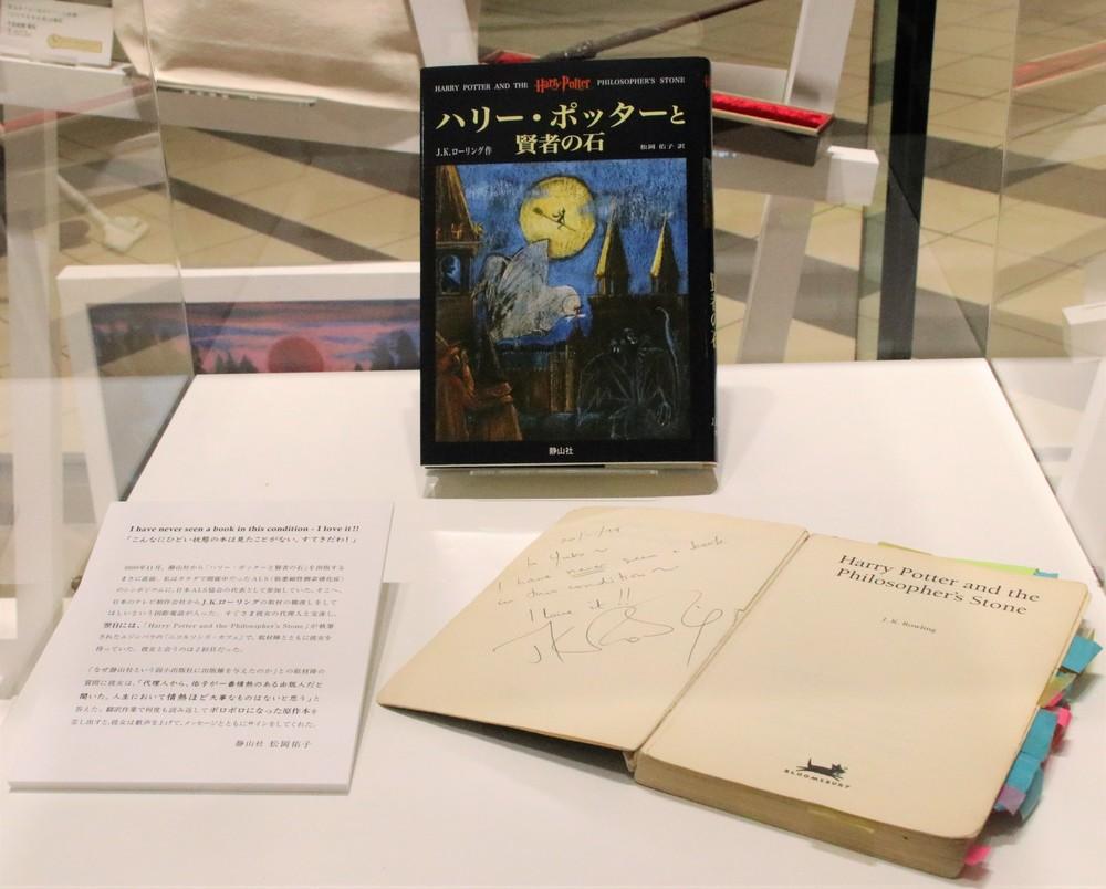 J・K・ローリング驚嘆「ボロボロ原書」も展示 「ハリー・ポッターと賢者の石」出版20年フェア