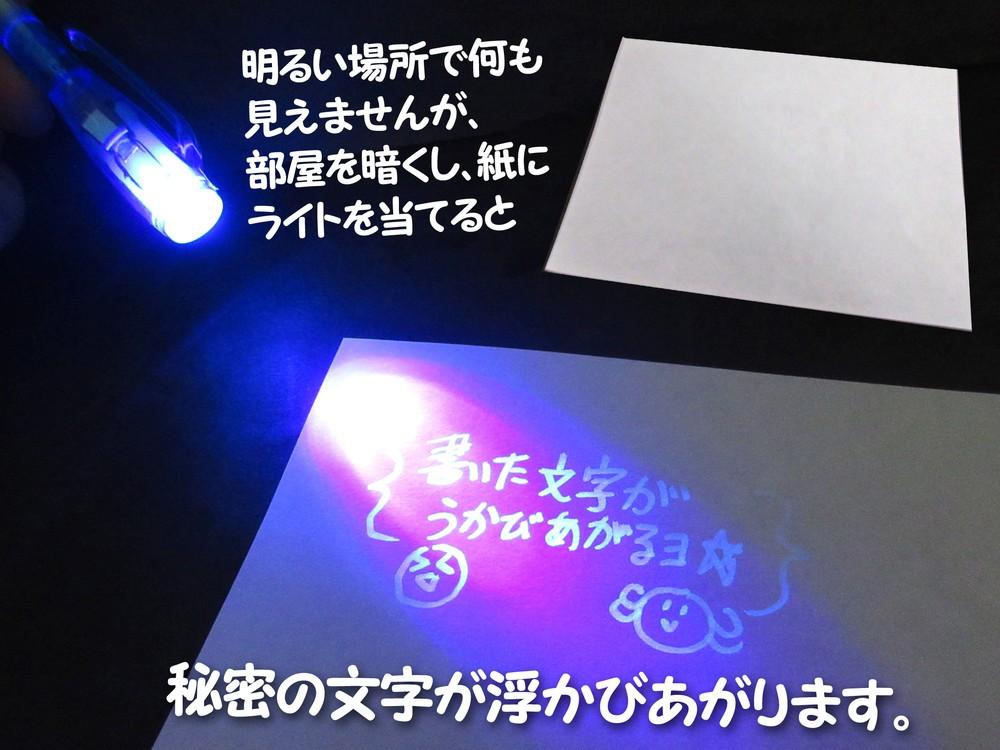 真っ白な紙にライト当てると秘密の文字が...【覚えていますか?このおもちゃ(22)】