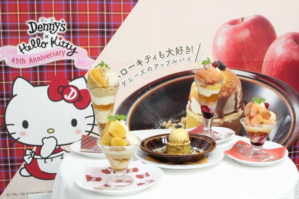 デニーズ冬の新メニュー キティコラボ「林檎フェア」「チーズフェア」食レポ