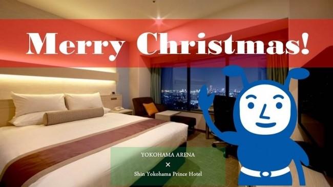 横浜アリーナ「ヨコアリくん」サンタがプレゼント届ける 新横浜プリンスホテル