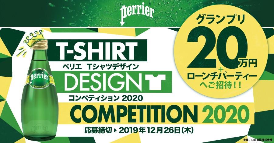 ペリエTシャツデザインコンペティション2020