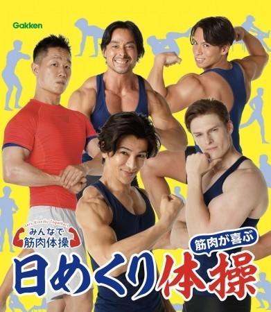 武田真治からも筋肉の金言 「筋肉体操」日めくりカレンダー