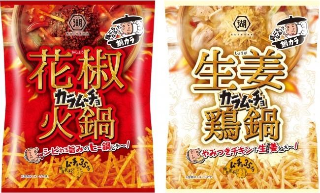 新カラムーチョは鍋の具材でもいけそう 「火鍋」と「生姜鶏鍋」の2種類
