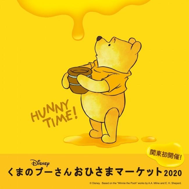 「くまのプーさん」関東初登場のイベント限定グッズ 800アイテム以上