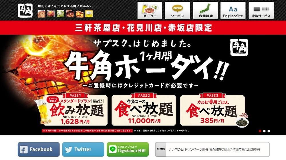 牛角「月1万1000円」で焼き肉三昧 たった3回で元が取れる神サービス