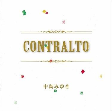 中島みゆき「CONTRALTO」     ラスト・ツアーから始まるもの
