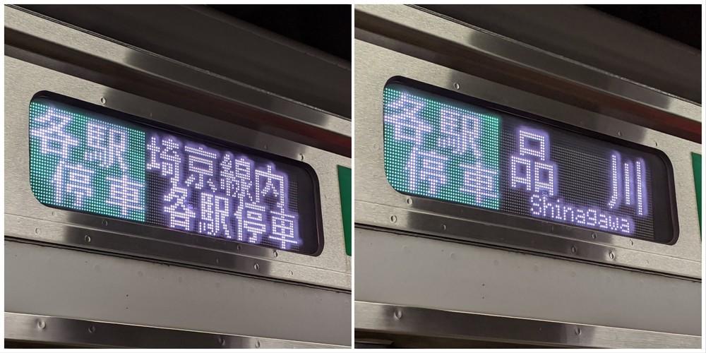 埼京線「品川行き」えっ?あり得ない 通らないはずの駅に停車した電車