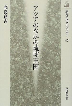 琉球王国の交易は「日明貿易」よりダイナミックだった