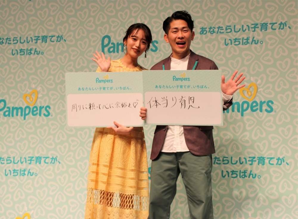 「あなたらしい子育て宣言」をしたモデルの近藤千尋さん、ジャングルポケットの太田博久さん夫妻