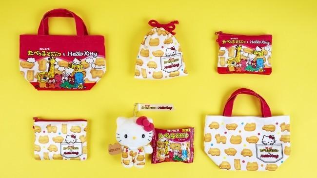 ハローキティとロングセラー「たべっ子どうぶつ」コラボ商品11種 手提げバッグやポーチ