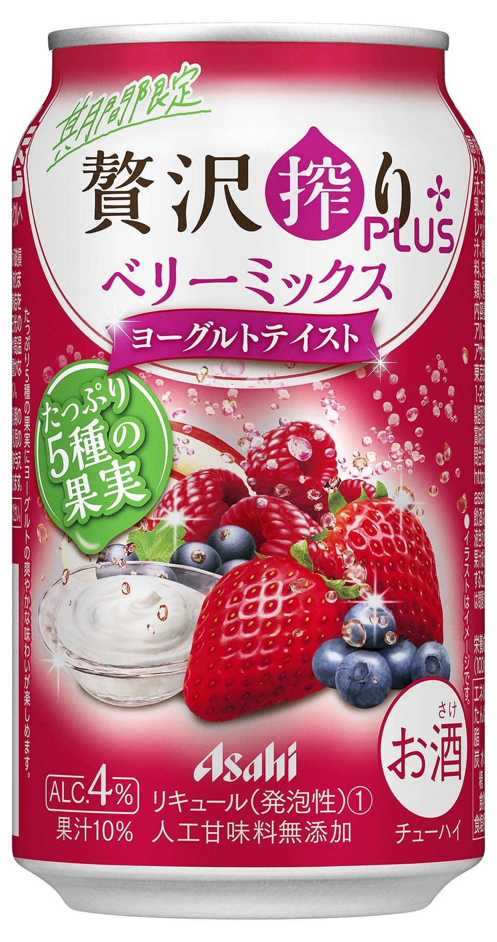 5種の果実の果汁を使ったヨーグルトテイスト2種 アサヒビールから