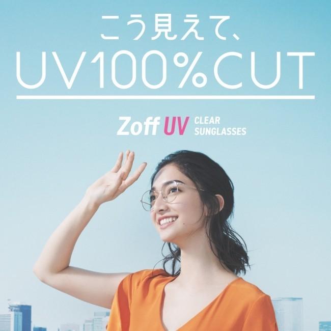 クリアレンズなのに紫外線カット率100%  Zoff「UVクリアサングラス」