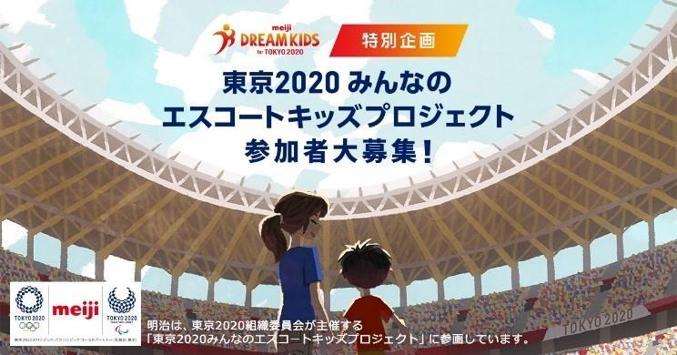 東京五輪・パラリンピックで出場選手と手をつないで入場 「エスコートキッズ」150人募集