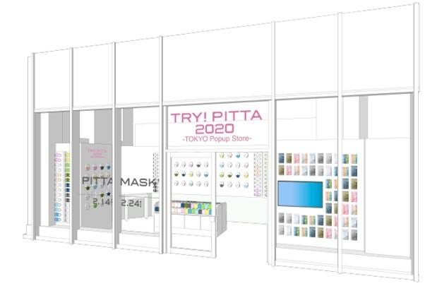 「TRY! PITTA 2020- TOKYO Pop up Store -」(東京・表参道)