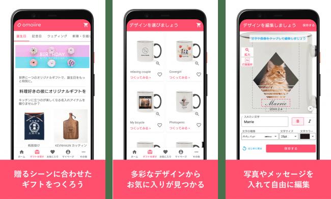 オリジナルギフトサイト「omoiire」アプリ 300超のデザインプレート