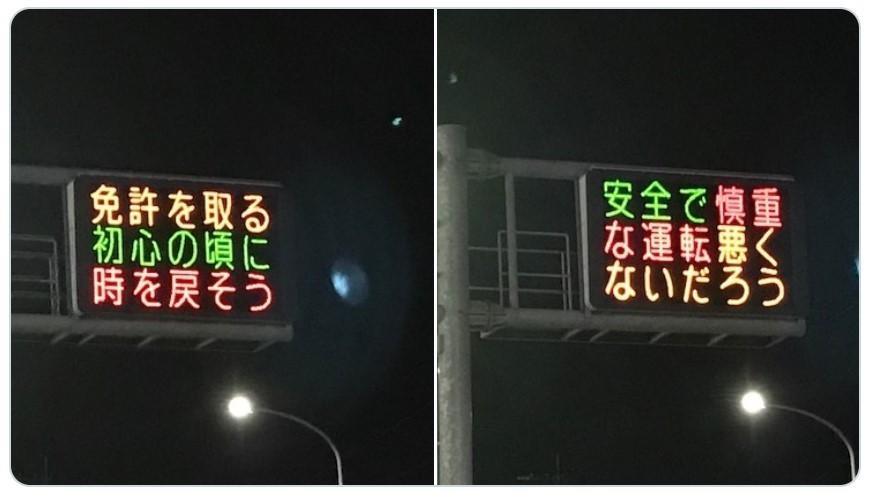 熊本県警の電光掲示板「ぺこぱ」で新作 「悪くないだろう」「時を戻そう」で安全運転
