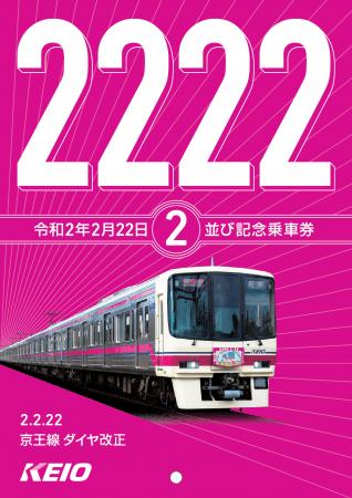 「令和2年2月22日2並び記念乗車券」 京王電鉄